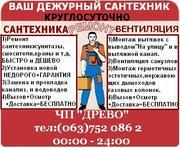 ТОЛКОВЫЙ САНТЕХНИК -БЫСТРО, ДЁШЕВО, НАДЁЖНО!!!