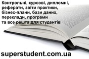 Контрольні,  дипломні,  курсові,  бізнес-плани,  звіти практики