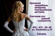 Прически свадебные,  вечерние ,  плетение кос разной сложности