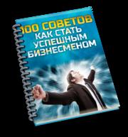 100 советов
