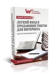 Веб-копирайтинг по МАКСИМУМУ!