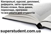 Реферати,  дипломні,  курсові,  звіти практики,  контрольні. БЕЗ ПЛАГІАТУ. ЦІНИ - ПІД ВАШ БЮДЖЕТ