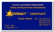 811-КО эмаль. Эмаль КО-811 предназначена для окраски металла: стальных и титановых п