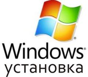Установка Windows XP,  Windows Vista,  Windows 7. Полтава