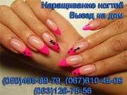 Наращивание ногтей Кременчуг гелем на дому.