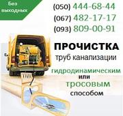 Прочистка канализации Полтава. Чистка труб,  прочистка канализации