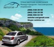 Междугороднее такси из Полтавы по Украине