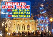 Тур во Львов из Полтавы на Новый год 2015 – проезд жд,  проживание,  пит