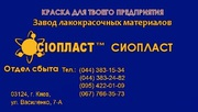 Эмаль Хв-124 Эмаль^1/Эмаль Пф-133 Эмаль^2/Эмаль Хс-710 Эмаль}Виробля