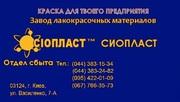 Грунтовка  ВЛ-02,  ВЛ-023=,  ВЛ-09 от изготовителя ЛКМ ТМ Сиопласт