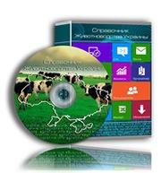 Справочник сельхозпредприятий животноводства Украины 2015