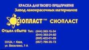 Эмаль 88^КО-88^ эмаль КО_88+КО88*Производитель эмали КО-88+ a)Эмаль-г