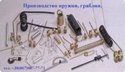 Изготовление граблин,  пружин любой сложности и модификаций