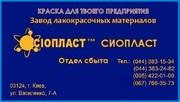 ЭМАЛЬ КО-84 КО8484 ЭМАЛЬ КО-84 ЭМАЛЬ КО-84* rЭмаль ХС-527