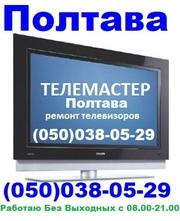 Ремонт телевизора Led,  Lcd,  Ж-К,  плазменных,  smart-tv,  кинескопных