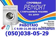 Ремонт стиральных машин автомат,  не дорого,  всех марок,  Полтава