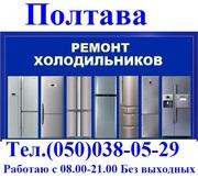 Ремонт холодильника,  заправка фреоном,  пайка,  не дорого,  Полтава