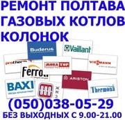 Ремонт Газових колонок,  автомат,  полуавтомат,  будь-які марки,  Полтава