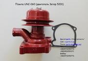 Помпа УНС060,  УНЦ060,  UNC060 для двигателя Зетор 5201