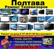 Телемайстер, Ремонт телевізора Led, Lcd, Ж-До, плазмових, смарт-тв, Полтава