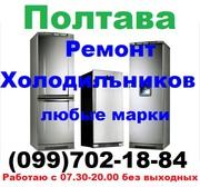 Ремонт Холодильника, запрвка фреоном, Полтава, не дорого.(099)702-18-84