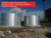 Заказать резервуар РВС–1000 м3 для воды и КАС недорого с монтажом