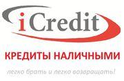 Кредит наличными