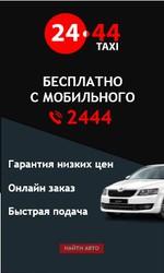 Работа в ТАКСИ - Полтава
